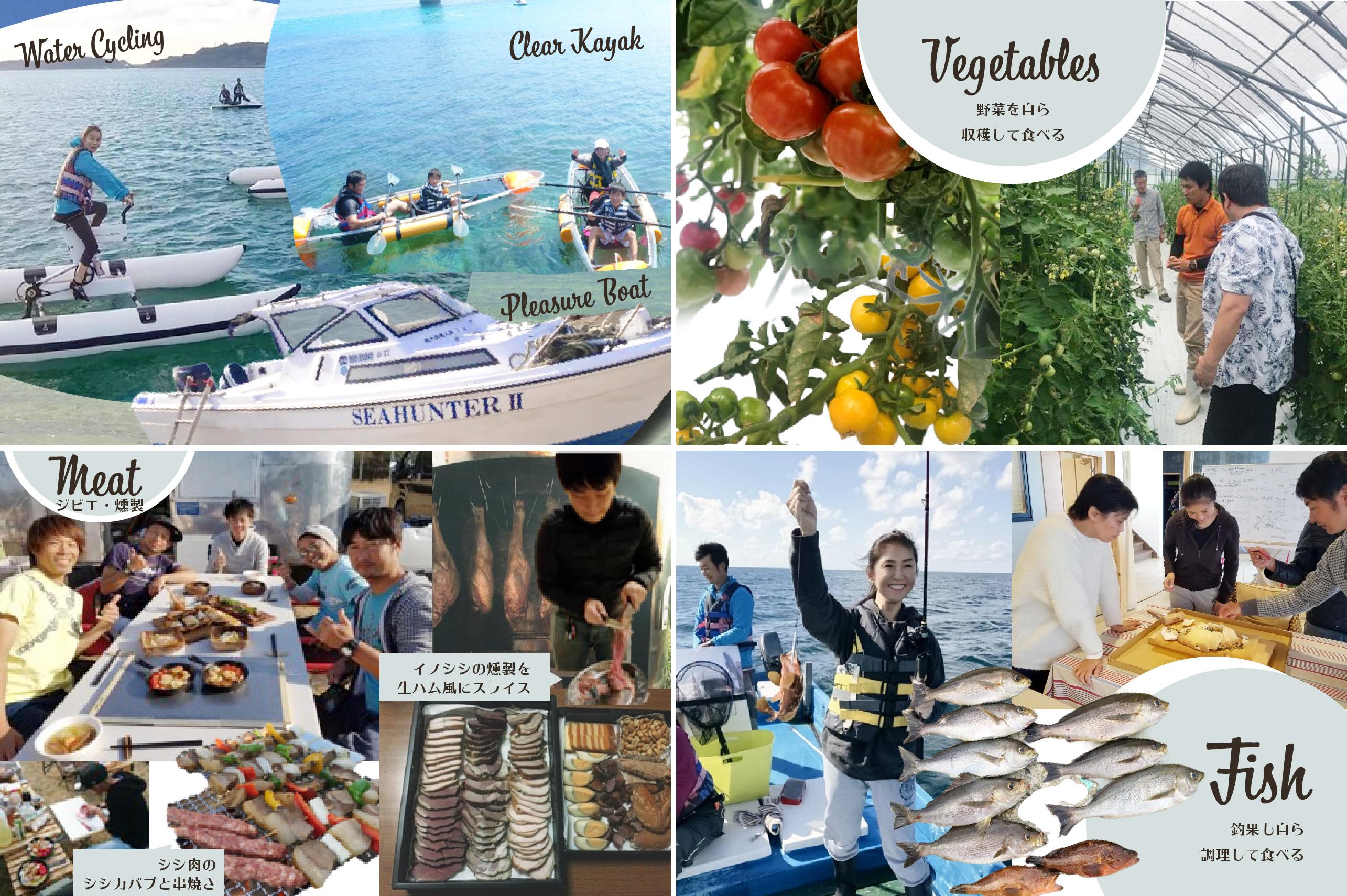 4枚の写真が2つずつ2行にならんでいる。:左上「海遊び」の例。水上サイクリング、クリアカヤックで楽しむ様子や、プレジャーボート。 右上「vegetable 自ら収穫して食べる」トマトと、トマトのビニールハウスを男性が見学する様子。 左下「Fish 釣り果も自ら調理して食べる」 釣りや塩釜焼を楽しむ様子。 右下「meat ジビエ・燻製」 イノシシを捕らえ、いいねポーズをきめる男性、燻製窯、肉や卵の燻製。